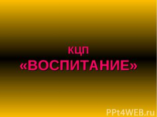 КЦП«ВОСПИТАНИЕ»