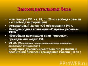 Законодательная база Конституция РФ, ст. 28, ст. 29 (о свободе совести и о свобо