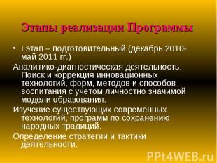 Этапы реализации Программы I этап – подготовительный (декабрь 2010- май 2011 гг.