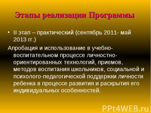 Этапы реализации Программы II этап – практический (сентябрь 2011- май 2013 гг.)А