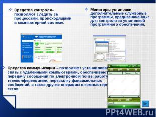 Средства контроля– позволяют следить за процессами, происходящими в компьютерной