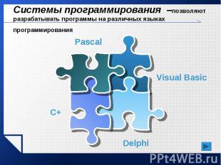 Системы программирования –позволяют разрабатывать программы на различных языках