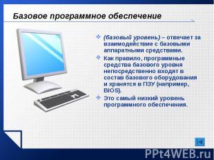 Базовое программное обеспечение (базовый уровень) – отвечает за взаимодействие с