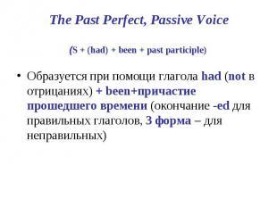The Past Perfect, Passive Voice (S + (had) + been + past participle) Образуется