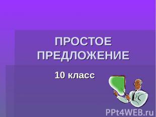 ПРОСТОЕ ПРЕДЛОЖЕНИЕ 10 класс