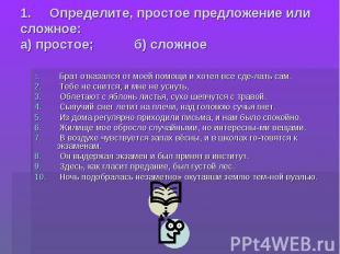 1. Определите, простое предложение или сложное:а) простое; б) сложное Брат о