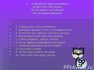 3. Определите вид сказуемого:а) простое глагольное;б) составное глагольное;в