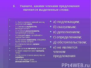 6. Укажите, какими членами предложения являются выделенные слова: 1. Льет в