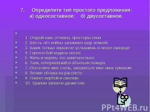 7. Определите тип простого предложения:а) односоставное; б) двусоставное. 1.