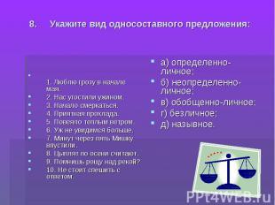 8. Укажите вид односоставного предложения: 1. Люблю грозу в начале мая.2. Н