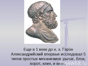 Еще в 1 веке до н. э. Герон Александрийский впервые исследовал 5 типов простых м