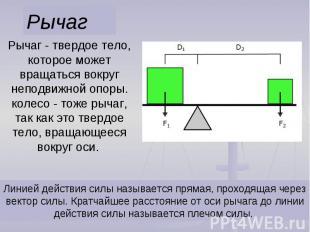 Рычаг Рычаг - твердое тело, которое может вращаться вокруг неподвижной опоры. ко