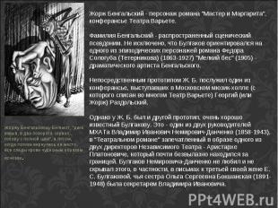 """Жорж Бенгальский - персонаж романа """"Мастер и Маргарита"""", конферансье Театра Варь"""