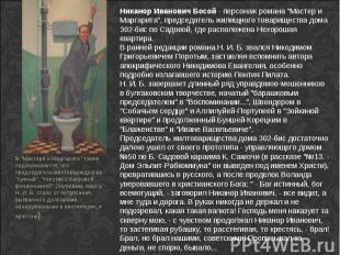 "Никанор Иванович Босой - персонаж романа ""Мастер и Маргарита"", председатель жили"