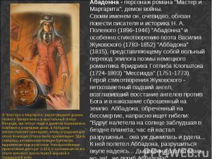 """Абадонна - персонаж романа """"Мастер и Маргарита"""", демон войны. Своим именем он, о"""