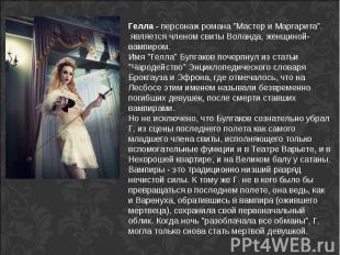 """Гелла - персонаж романа """"Мастер и Маргарита"""". является членом свиты Воланда, жен"""