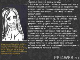 """Фрида - персонаж романа """"Мастер и Маргарита"""", участница Великого бала у сатаны."""
