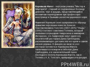 """Коровьев-Фагот - персонаж романа """"Мастер и Маргарита"""", старший из подчиненных Во"""