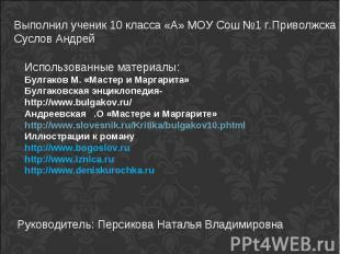 Выполнил ученик 10 класса «А» МОУ Сош №1 г.ПриволжскаСуслов АндрейИспользованные