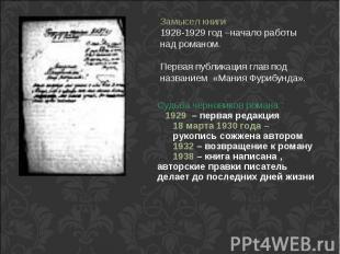 Замысел книги1928-1929 год –начало работы над романом.Первая публикация глав под