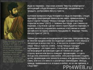"Иуда из Кириафа - персонаж романа ""Мастер и Маргарита"", восходящий к Иуде Искари"