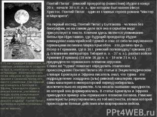 Понтий Пилат - римский прокуратор (наместник) Иудеи в конце 20-х - начале 30-х г