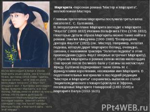 """Маргарита -персонаж романа """"Мастер и Маргарита"""", возлюбленная Мастера. Главным"""