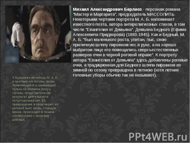 Михаил Александрович Берлиоз - персонаж романа