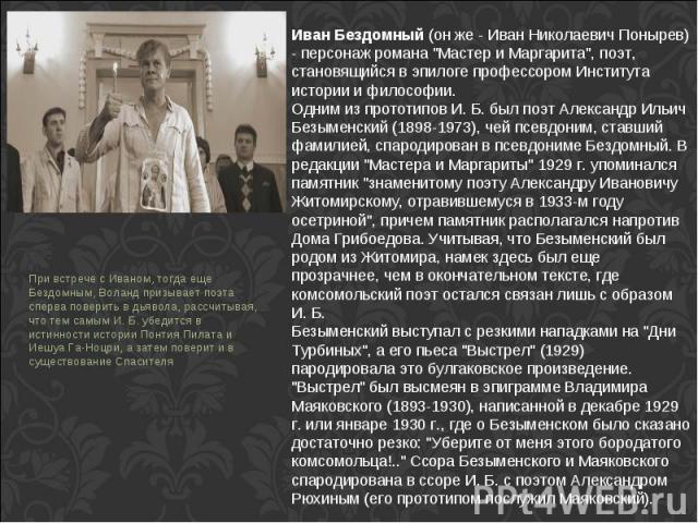 Иван Бездомный (он же - Иван Николаевич Понырев) - персонаж романа