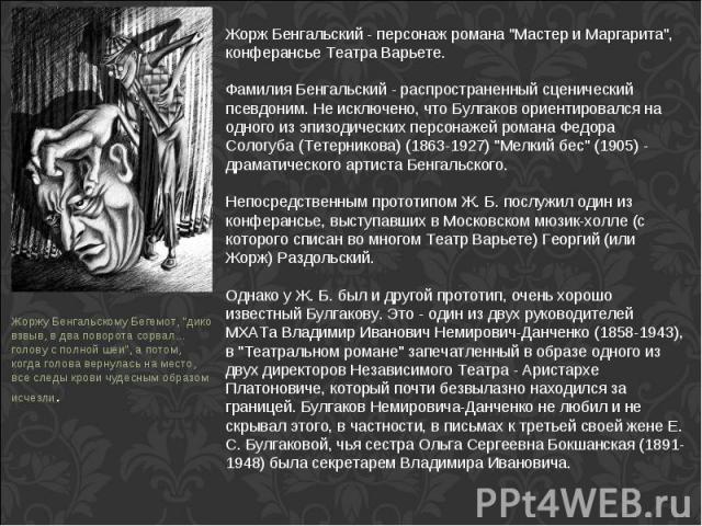 Жорж Бенгальский - персонаж романа