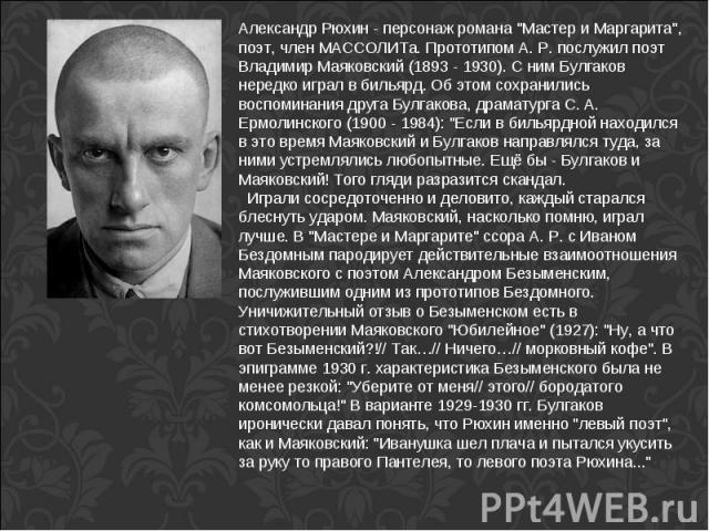 Александр Рюхин - персонаж романа