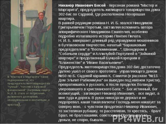 Никанор Иванович Босой - персонаж романа