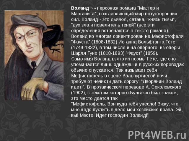 Воланд ~ - персонаж романа