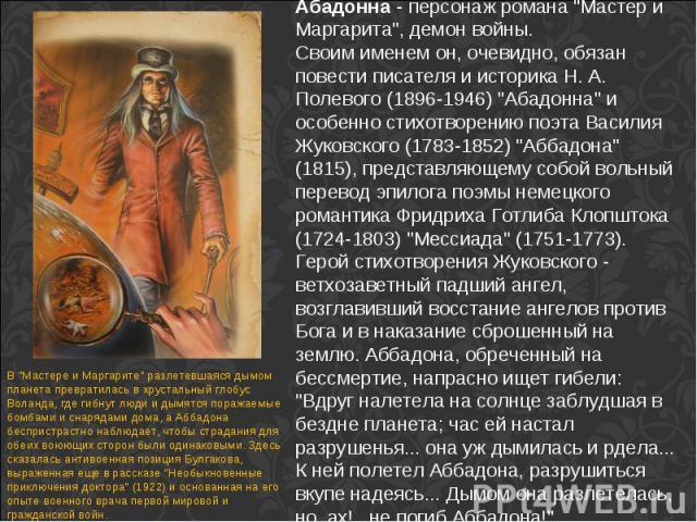 Абадонна - персонаж романа