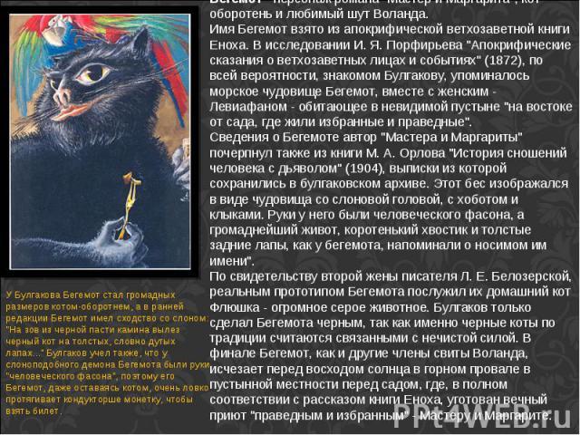Бегемот - персонаж романа