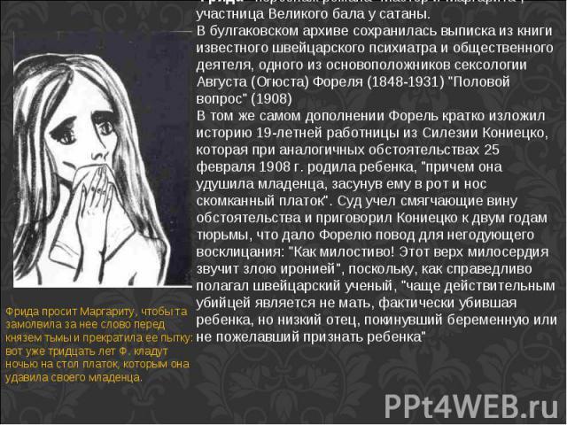 Фрида - персонаж романа