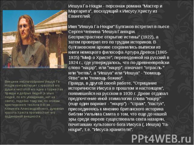 Иешуа Га-Ноцри - персонаж романа