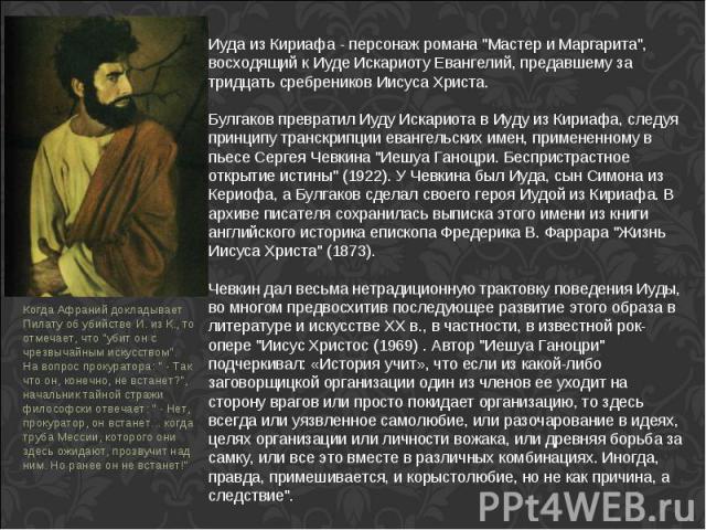 Иуда из Кириафа - персонаж романа