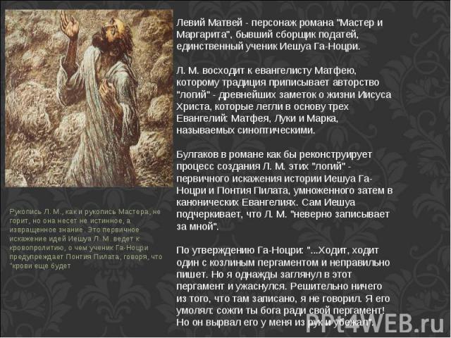 Левий Матвей - персонаж романа