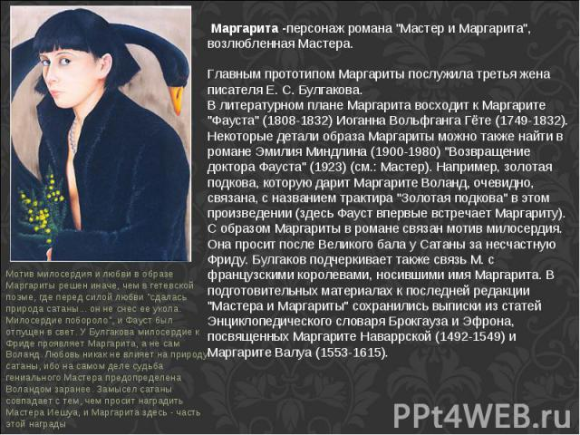 Маргарита -персонаж романа