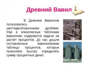 Древний Вавилон В Древнем Вавилоне пользовались шестидесятиричными дробями. Уже