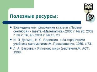 Полезные ресурсы: Еженедельное приложение к газете «Первое сентября» - газета «М