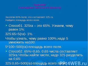 Засеяли 65% поля, что составляет 325 га.Засеяли 65% поля, что составляет 325 га.