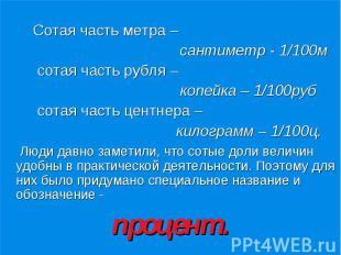 Сотая часть метра – сантиметр - 1/100м сотая часть рубля – копейка – 1/100руб со
