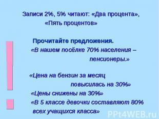 Записи 2%, 5% читают: «Два процента», «Пять процентов» Прочитайте предложения. «