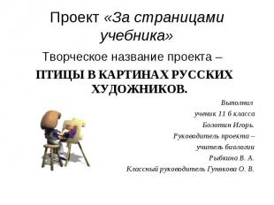 Проект «За страницами учебника» Творческое название проекта – ПТИЦЫ В КАРТИНАХ Р