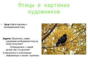 Птицы в картинах художников Цель:Найти картины с изображением птиц.Задачи:1)Выяс