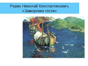 Рерих Николай Константинович, «Заморские гости»