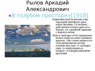 Рылов Аркадий Александрович «В голубом просторе»[1918] Символика полёта могучих