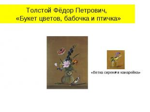 Толстой Фёдор Петрович, «Букет цветов, бабочка и птичка»